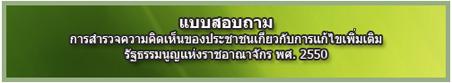 การแก้ไขเพิ่มเติมรัฐธรรมนูญแห่งราชอาณาจักรไทย พ.ศ. 2550